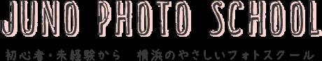 JUNO Photo School 初心者・未経験から 横浜のやさしいフォトスクール