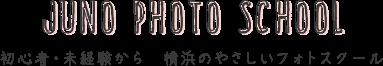 JUNO Photo School 「ライフ」に「フォト」で彩りを ジュノーフォトスクール